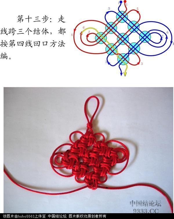 中国结论坛 冰花结连体教程---3×3冰花复翼盘长  冰花结(华瑶结)的教程与讨论区 1006272310302535fb091059d2