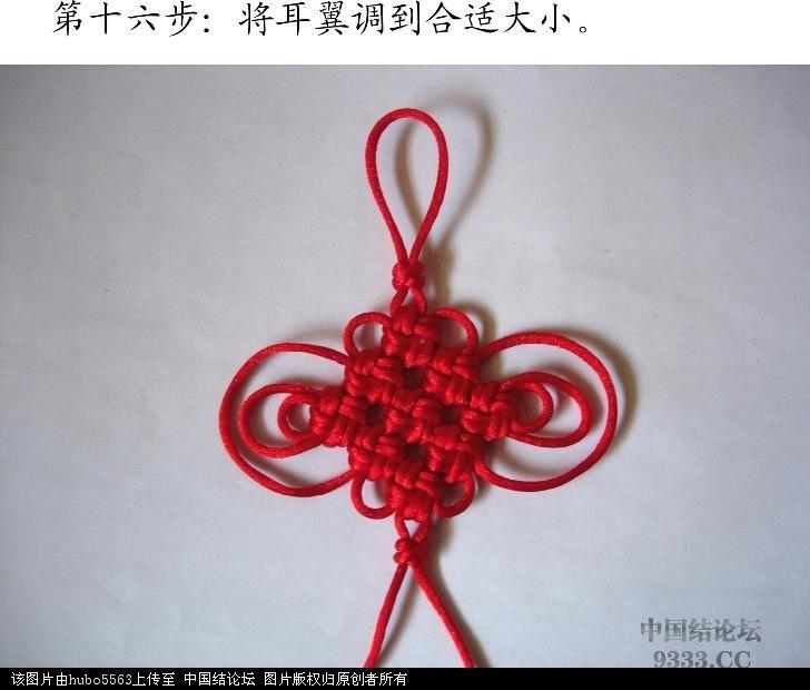 中国结论坛 冰花结连体教程---3×3冰花复翼盘长  冰花结(华瑶结)的教程与讨论区 10062723106b07c7a4e1506b61