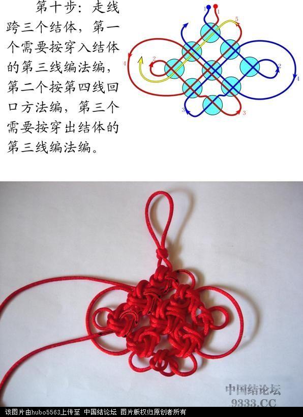 中国结论坛 冰花结连体教程---3×3冰花复翼盘长  冰花结(华瑶结)的教程与讨论区 10062723107fdaa96a053985d8