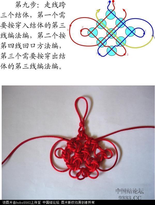 中国结论坛 冰花结连体教程---3×3冰花复翼盘长  冰花结(华瑶结)的教程与讨论区 10062723108387aea2bf3f0c91