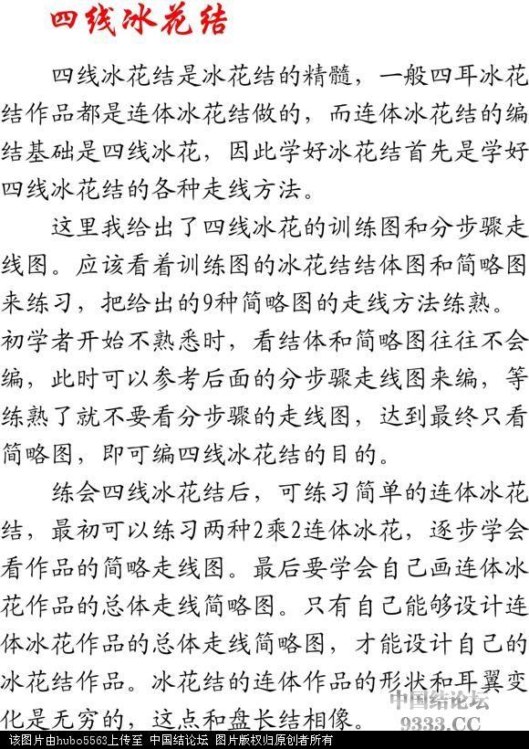 中国结论坛 四线冰花结教程---连体冰花作品的基础  冰花结(华瑶结)的教程与讨论区 1006280910708cd5049114a632