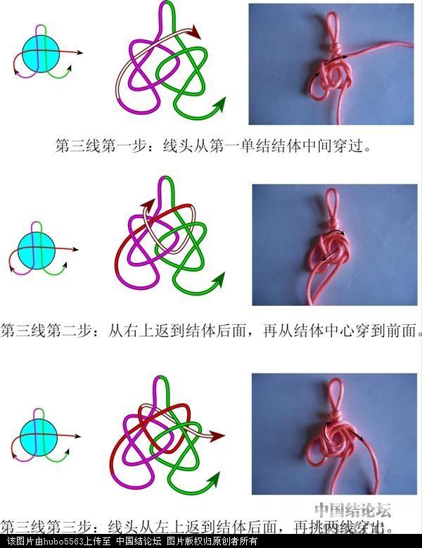 中国结论坛 冰花结单结练习三  冰花结(华瑶结)的教程与讨论区 10071617496436b9d231aec178