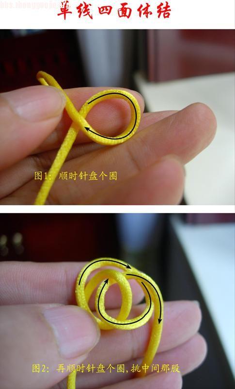 中国结论坛 原创新结---单线四面体结徒手教程  基本结-新手入门必看 10072121547c6446205d246041