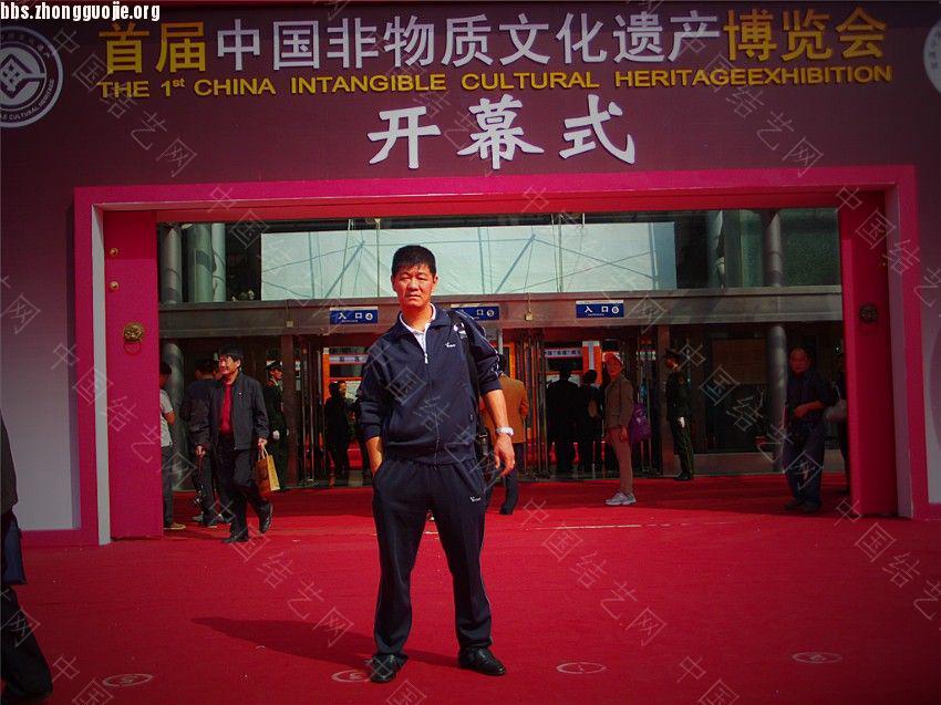中国结论坛 2010年10月15日首届中国非物质文化遗产博览会  作品展示 10101607258a5e7d005e8bbc8d