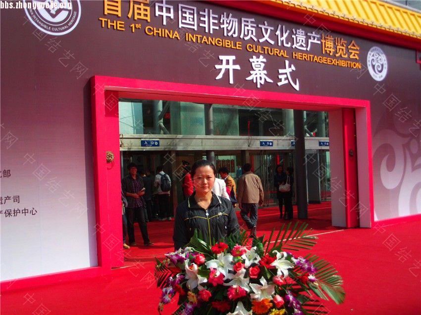 中国结论坛 2010年10月15日首届中国非物质文化遗产博览会  作品展示 1010160731d48520360bdf6293
