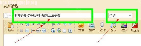 中国结论坛 教大家如何发帖  论坛使用帮助 1010261338cd0b2236c703a121