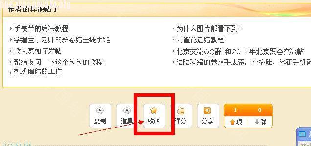 中国结论坛 教大家如何发帖  论坛使用帮助 1010261628569b259d29a103c2