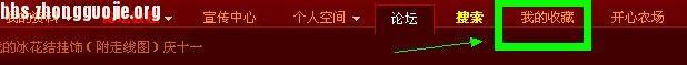 中国结论坛 教大家如何发帖  论坛使用帮助 1010261629014451efe8cdae98