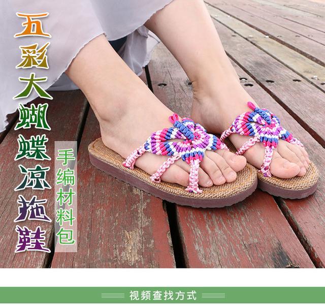 雅馨绣坊中国结亚麻底民族风五彩大蝴蝶凉拖鞋手工编织视频材料包