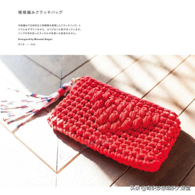 100多款漂亮的的编织包包图解+教程,好看又省钱!让你每天换着背