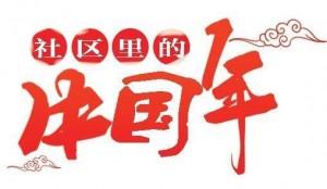 非遗传承人张国庆的绳编情结:传承幸福中国结 编织祥和中国年