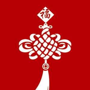 78款中国传统节日的吉祥饰品——中国结