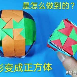 折纸神奇的百变魔术球,一拉一扭变成正方形盒子,还能变其他形状