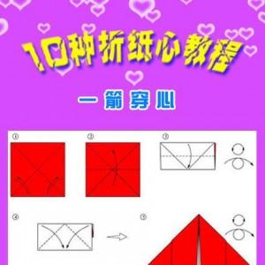 折纸爱心的折法步骤图,10款折纸爱心教程大全