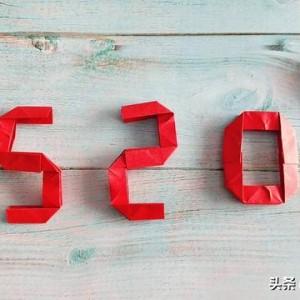 折纸数字520教程,简单好看520折纸方法图解
