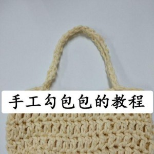 钩针编织包包图解教程,简单好看的包包花样做法