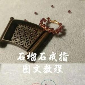 石榴石戒指串珠图文教程
