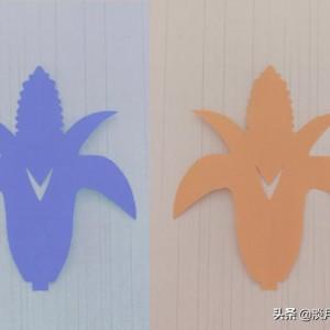 剪纸玉米图案步骤教程,简单易学幼儿园手工