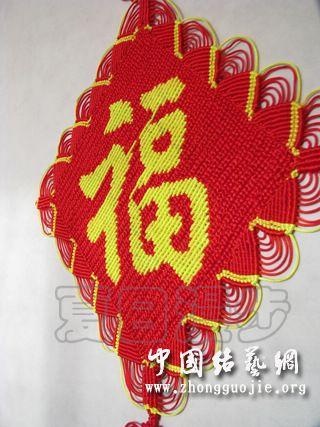 中国结论坛 虎年最后一个挂,祝大家兔年福气多多(上个大福) 虎年,最后,最后一个,一个,大家 作品展示 125733yujrj164vz1xfajr
