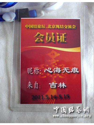 中国结论坛   结艺网各地联谊会 082419lm889m08mh81k6ck