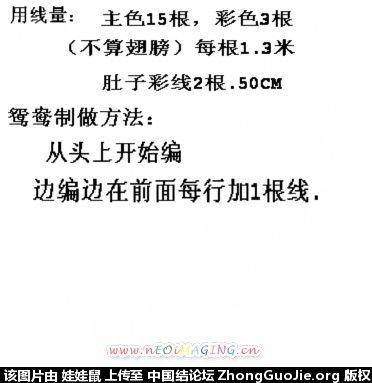 中国结论坛 鸳鸯  立体绳结教程与交流区 234030h8pf5u15h29u1whz