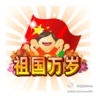 祝各位老師及網友國慶節快樂 !