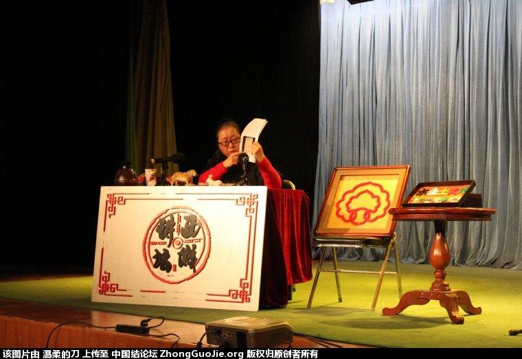 中国结论坛 2011.12.24.绳缘老师文化讲座的活动照片(部分有相应名称)  结艺网各地联谊会 16530893ljrosaab8rz3u9
