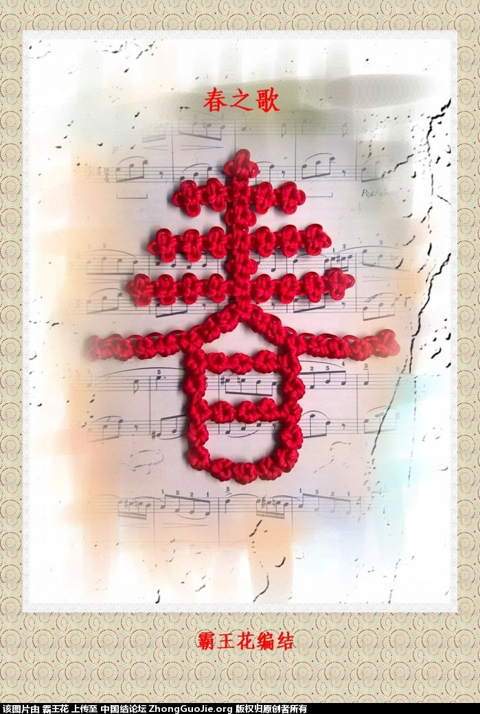 中国结论坛 霸王花冰花结作品集(13、16、24页更新)  作品展示 130540ph66ol9lupyklo7o