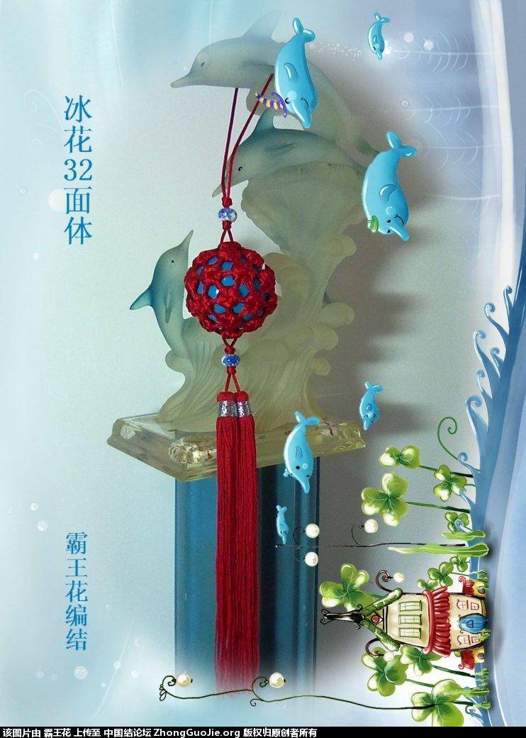 中国结论坛 霸王花冰花结作品集(13、16、24页更新)  作品展示 083216km0hmv9m90nakkkx