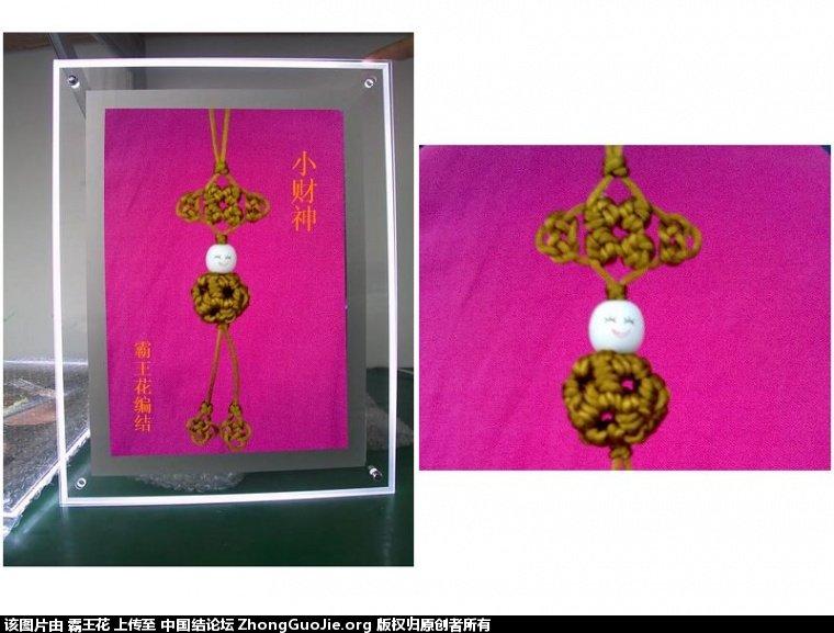 中国结论坛 霸王花冰花结作品集(13、16、24页更新)  作品展示 225108mf97zz99kd2119mw