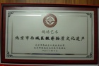 中国绳结艺术有了申遗项目区级的第一块牌匾