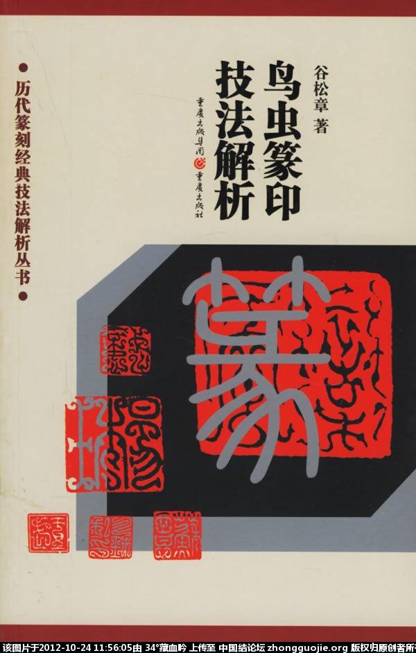 """中国结论坛 """"篆""""   的结缘  结艺交流 115604krejnek2cfnrxgrr"""