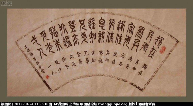 """中国结论坛 """"篆""""   的结缘  结艺交流 115609fexxs1puxv4e34vx"""