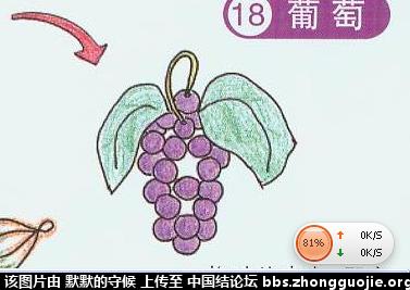 中国结论坛 <教程分享>鱼线串珠葡萄教程  串珠其他手工资料分享 120140er32nkgprg4wp2kf
