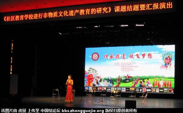 中国结论坛 社区教育学校进行非物质文化遗产教育的汇报演出 学校,演出 结艺网各地联谊会 110703euri3sxbx6bdxuhj