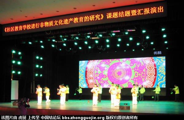 中国结论坛 社区教育学校进行非物质文化遗产教育的汇报演出 学校,演出 结艺网各地联谊会 110704hz24zbrenelnwnbl