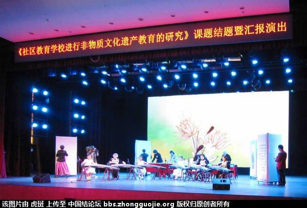 中国结论坛 社区教育学校进行非物质文化遗产教育的汇报演出 学校,演出 结艺网各地联谊会 1107055mlr9rwrmmvm639v
