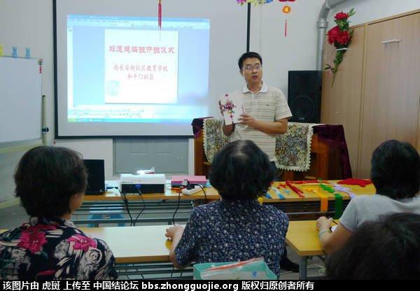 中国结论坛 社区教育学校进行非物质文化遗产教育的汇报演出 学校,演出 结艺网各地联谊会 110708fqdamrmoxoa6nhpp