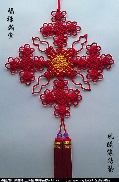 中国结论坛 风随缘中国结艺作品集(15年12月20日更新在一楼) 作品集,中国 作品展示 220318esmmyxse0mnfs7xm