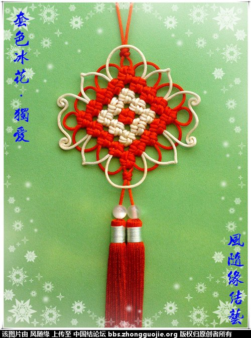 中国结论坛 字板冰花类  作品展示 1533262864jglh64qkaz82