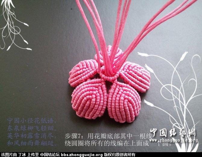 中国结论坛 荷花的组合教程  立体绳结教程与交流区 131748spch4sexkksslzsx