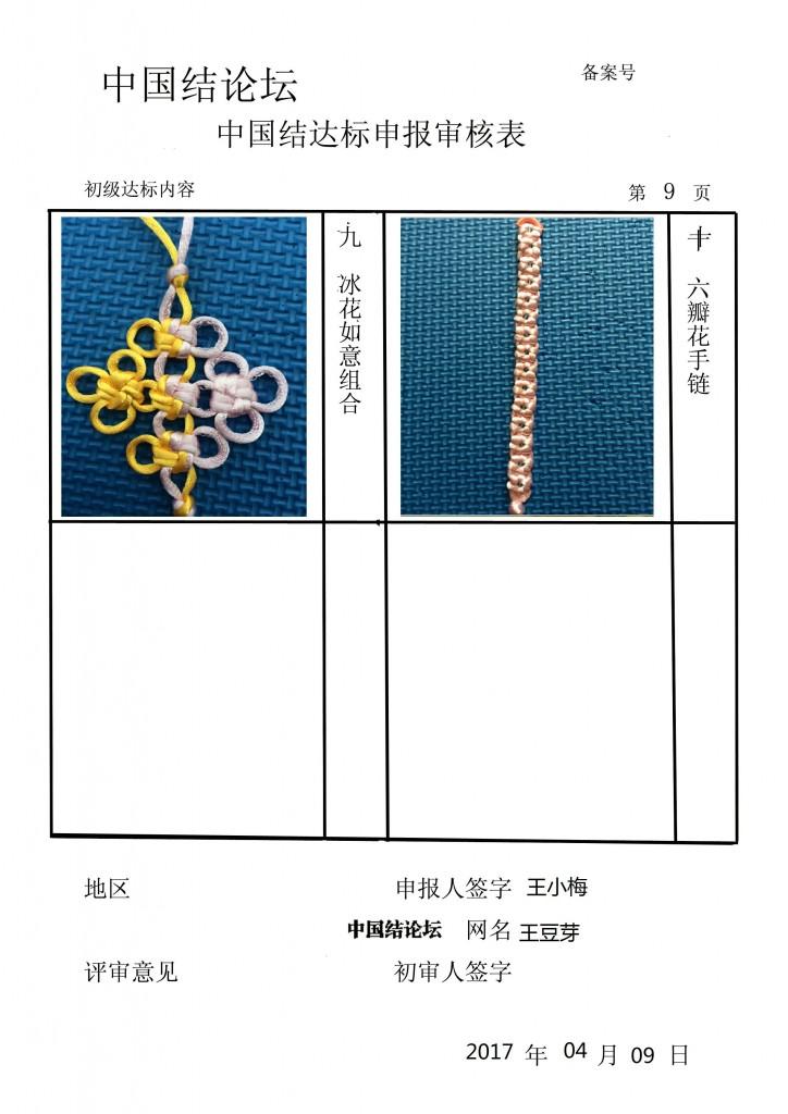 中国结论坛 王豆芽-初级达标申请稿件 豆芽 中国绳结艺术分级达标审核 222226vmzogb5lsba5s2b5
