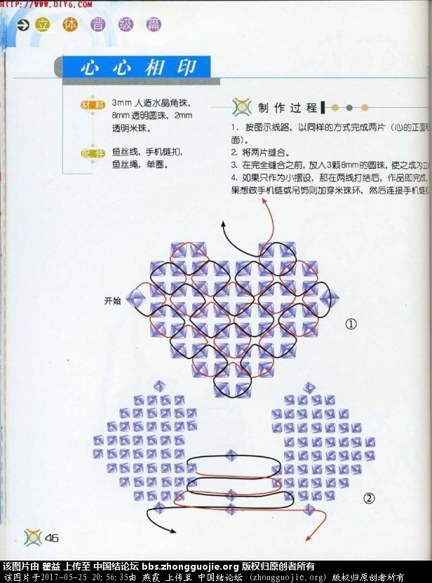 中国结论坛 闪闪发亮的心形钻石 钻石 串珠其他手工资料分享 205635tmmscs0d5ch1drzw