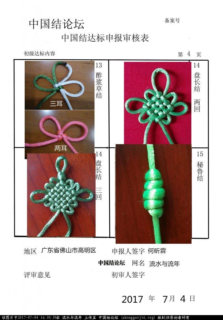 中国结论坛 流水与流年      初级达标申请  中国绳结艺术分级达标审核 163037lm94db0379nz2073