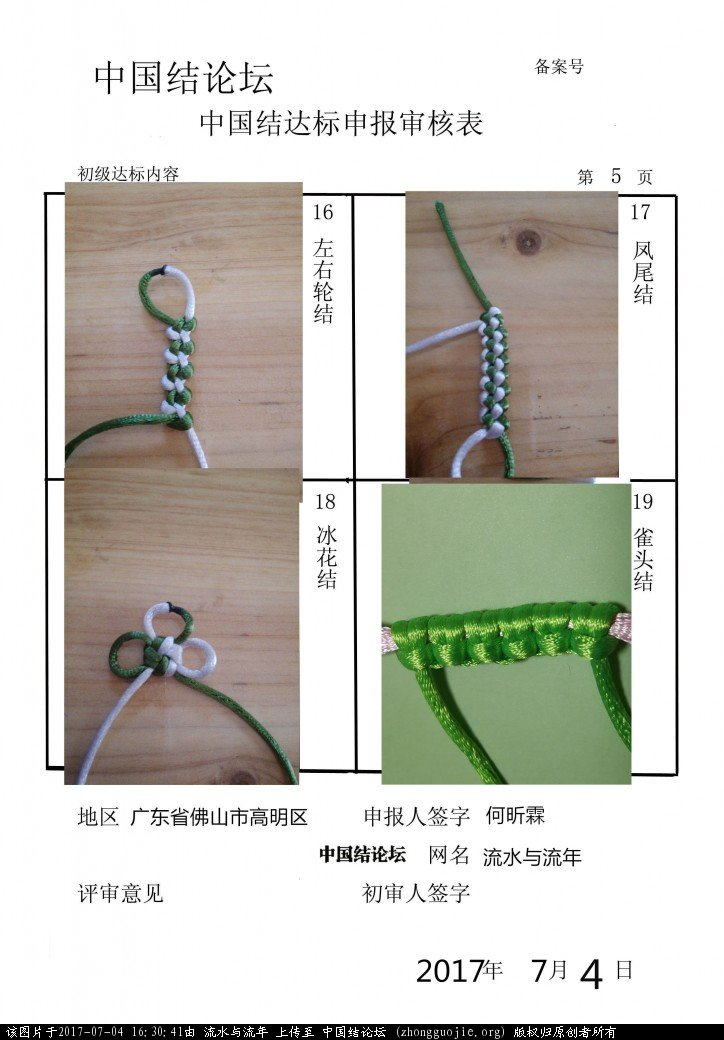 中国结论坛 流水与流年      初级达标申请  中国绳结艺术分级达标审核 163040rmhtv54tey8ebf8h