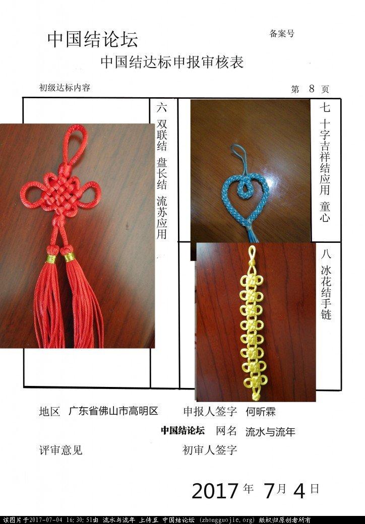 中国结论坛 流水与流年      初级达标申请  中国绳结艺术分级达标审核 163049h0xxm122kzjm29xp