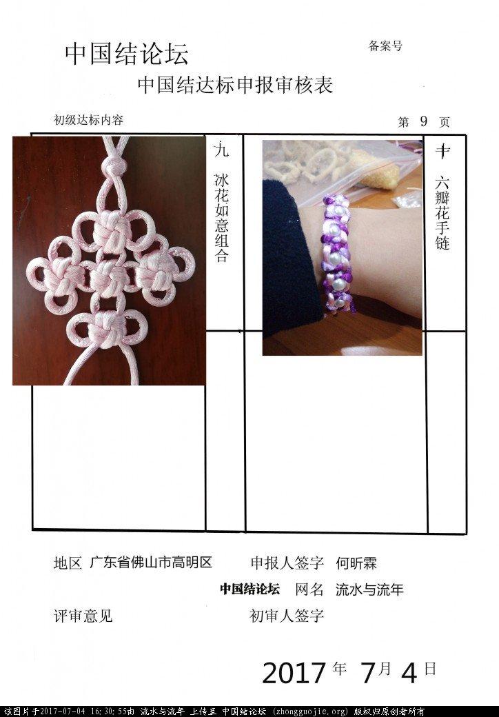 中国结论坛 流水与流年      初级达标申请  中国绳结艺术分级达标审核 163053r8dk1budbd2114t7