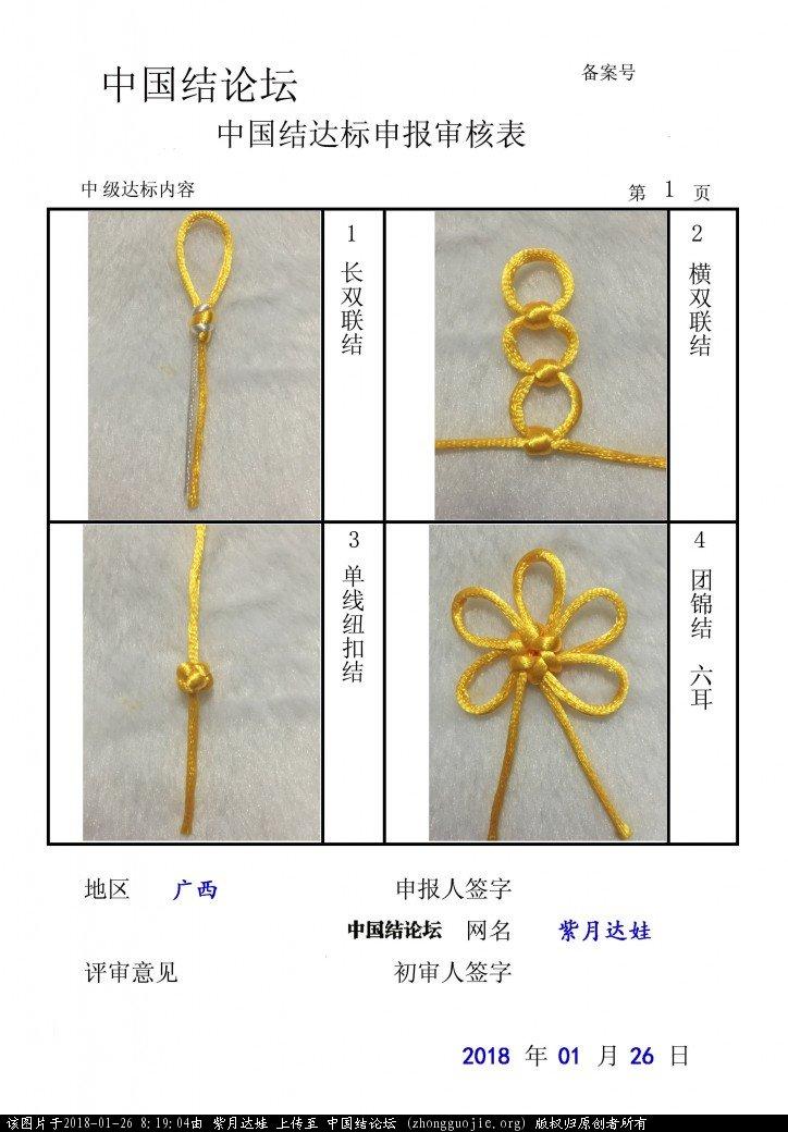 中国结论坛 紫月达娃-中级达标申请  中国绳结艺术分级达标审核 081902sffd4ztanwlytye5