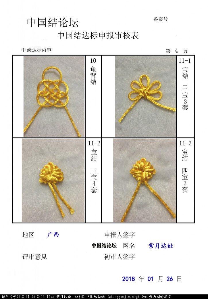 中国结论坛 紫月达娃-中级达标申请  中国绳结艺术分级达标审核 081914dcz91i9zsm1cni3j