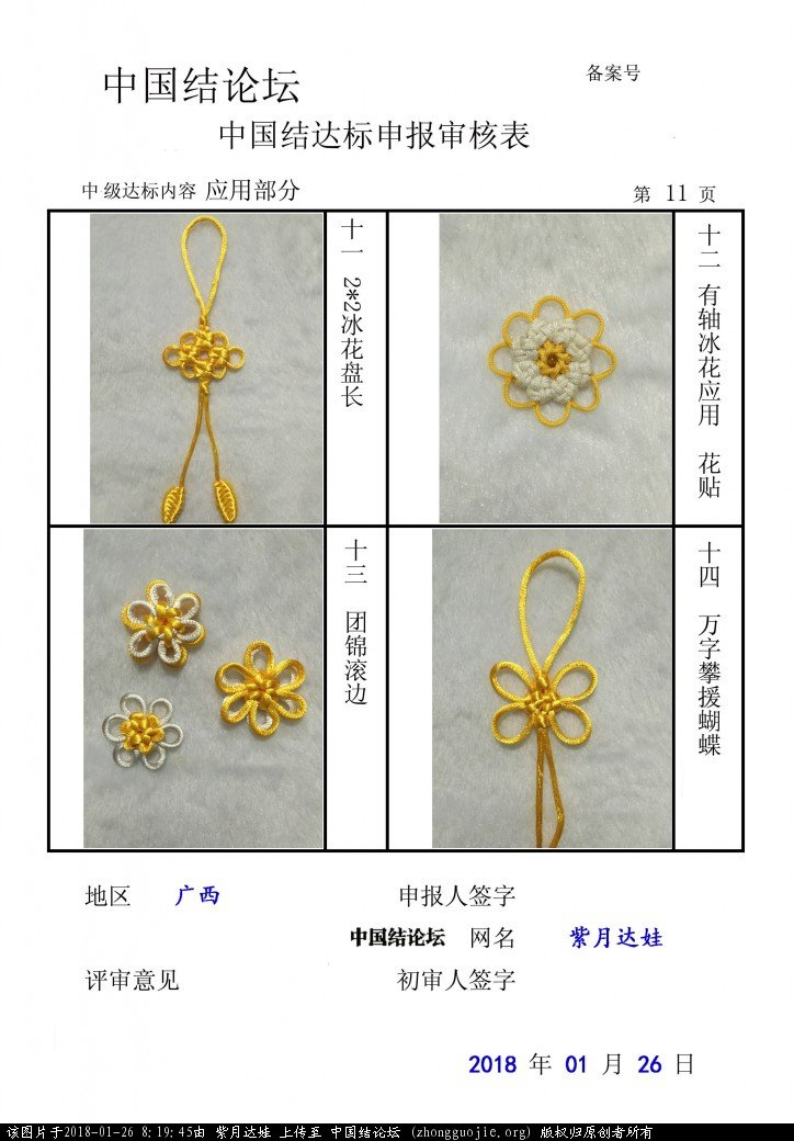 中国结论坛 紫月达娃-中级达标申请  中国绳结艺术分级达标审核 081944ftk8b0wb00j2wdok